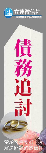 上海討債-徵信社