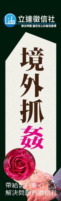台南討債公司-徵信社