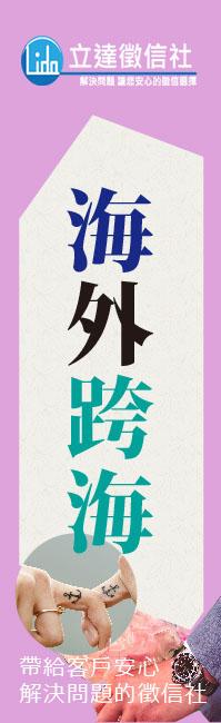 澎湖討債-徵信社