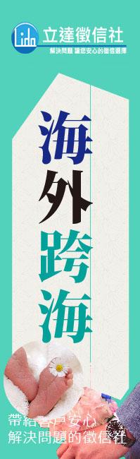 新竹討債公司-徵信社