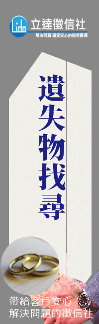 師生戀情-徵信社