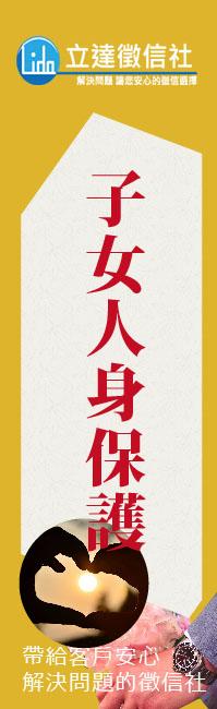 結婚紀念日-徵信社